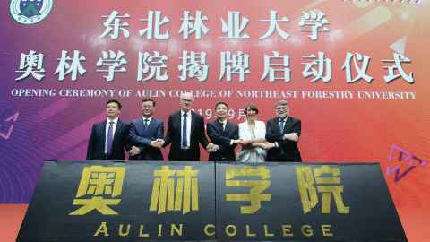 Dignitaries at the launch of Aulin College